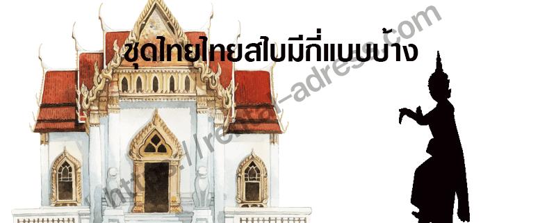 ชุดไทยสไบมีกี่แบบ