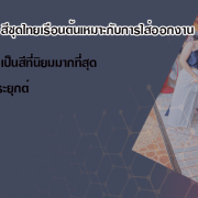 ชุดไทยเรือนต้น 3 สีเหมาะทุกงาน